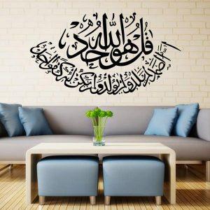 Islamiska islamiska väggklistermärken Muslimska mönster Klistermärken Väggdekor Dekaler Bokstäver Art Home Väggdekor