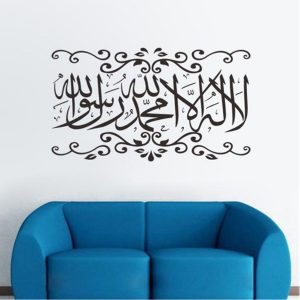 Arabic Calligraphy Bismillah Muslim Islamic Art Wall Sticker Decor Vinyl Decal Sticker
